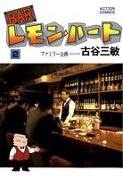 BARレモン・ハート 2