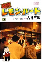 BARレモン・ハート 3
