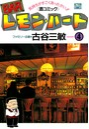 BARレモン・ハート 4