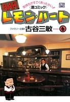 BARレモン・ハート 6