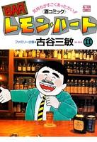BARレモン・ハート 11