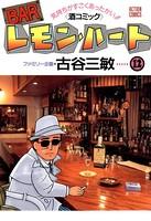 BARレモン・ハート 12