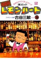 BARレモン・ハート 16