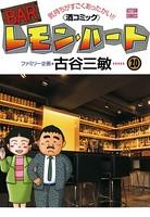 BARレモン・ハート 20