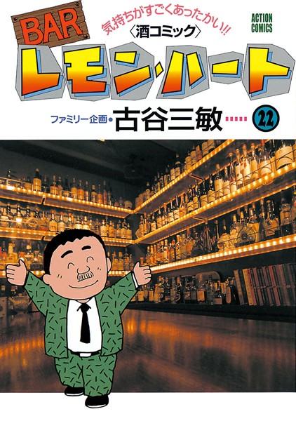 BARレモン・ハート 22