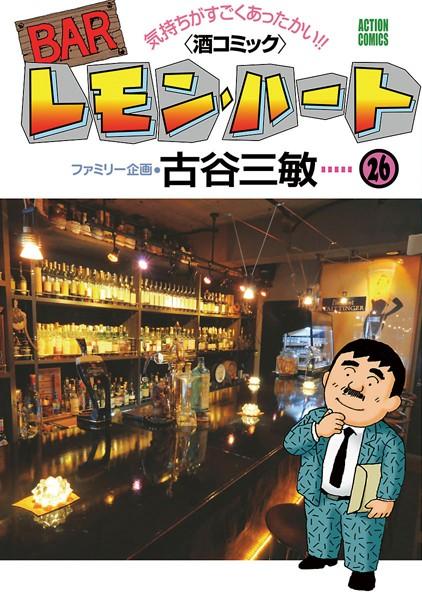 BARレモン・ハート 26
