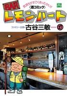 BARレモン・ハート 27