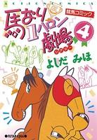 馬なり1ハロン劇場 4