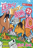 馬なり1ハロン劇場 21