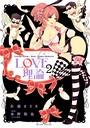 LOVE理論 2