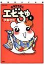 ぱあふぇくと版おるちゅばんエビちゅ 1