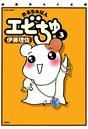 ぱあふぇくと版おるちゅばんエビちゅ 3