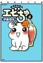 ぱあふぇくと版おるちゅばんエビちゅ 4