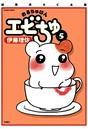 ぱあふぇくと版おるちゅばんエビちゅ 5