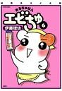 ぱあふぇくと版おるちゅばんエビちゅ 6