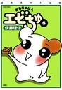 ぱあふぇくと版おるちゅばんエビちゅ 8