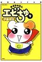 ぱあふぇくと版おるちゅばんエビちゅ 9