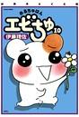 ぱあふぇくと版おるちゅばんエビちゅ 10