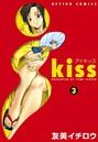 i kiss 3