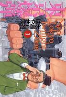 東京爆弾 1