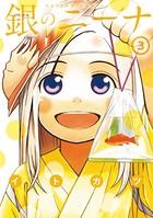 銀のニーナ 3