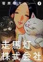 走馬灯株式会社 7