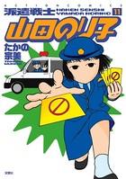 派遣戦士山田のり子 11