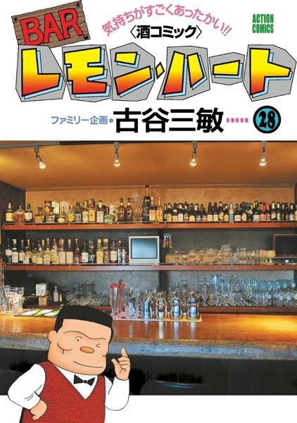 BARレモン・ハート 28