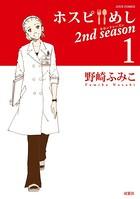 ホスピめし 2nd season 1