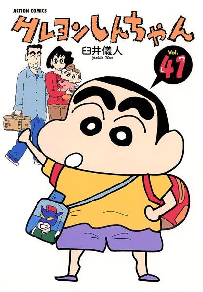 クレヨンしんちゃん 41