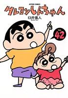 クレヨンしんちゃん 42