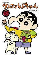 クレヨンしんちゃん 45