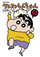 クレヨンしんちゃん 50