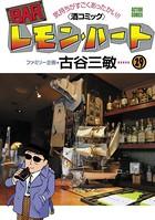 BARレモン・ハート 29