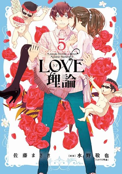 LOVE理論 5