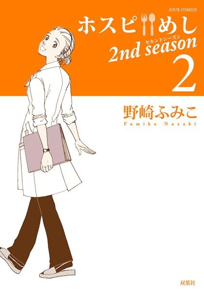 ホスピめし 2nd season 2