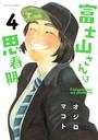 富士山さんは思春期 4
