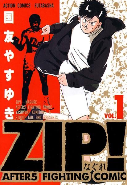ZIP!-なぐれ- 1