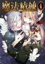 魔法精錬 ガルナルージュと雛菊亭のエルッカ 1