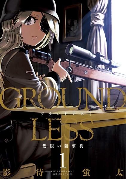 GROUNDLESS ―隻眼の狙撃兵―