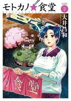 モトカノ☆食堂 2