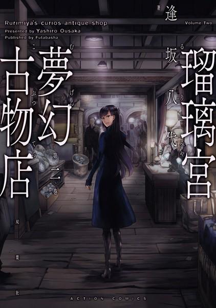 瑠璃宮夢幻古物店 2