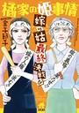 橘家の姫事情 嫁VS姑 最終決戦!!
