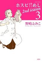 ホスピめし 2nd season 3