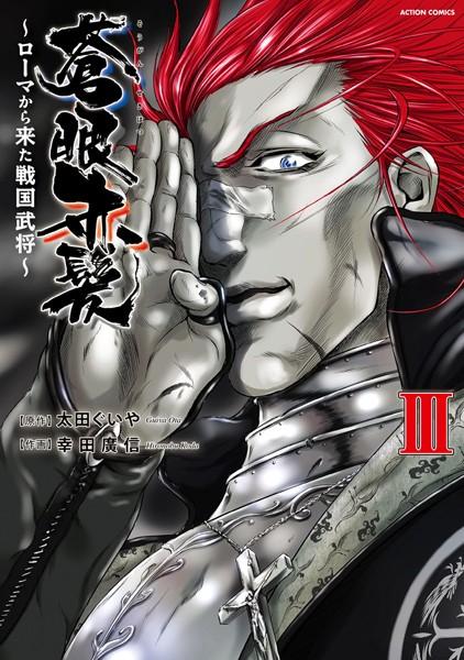 蒼眼赤髪 〜ローマから来た戦国武将〜 3
