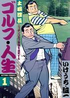 土堀課長 ゴルフ・人生 1
