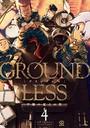 GROUNDLESS 4 ―夕陽の見えぬ街―