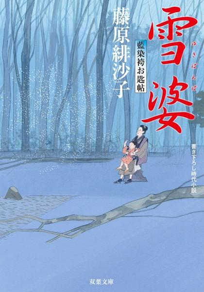 藍染袴お匙帖 10 雪婆