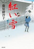 藍染袴お匙帖 4 紅い雪