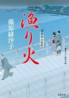 藍染袴お匙帖 5 漁り火
